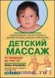 Детский массаж и гимнастика для детей от рождения до трех лет